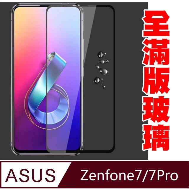 杋物閤強化超薄玻璃保護貼 For:ASUS Zenfone7/7Pro 全滿版螢幕玻璃保護貼-黑框面板