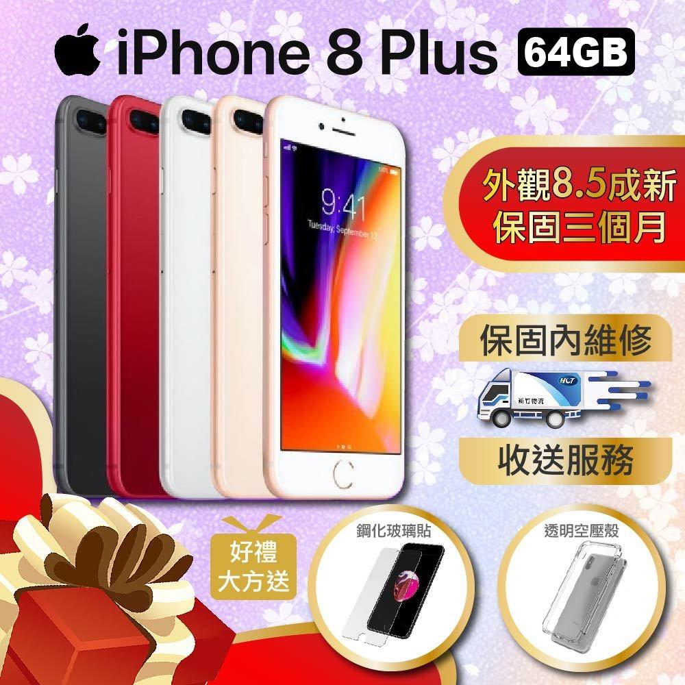 【福利品】Apple iPhone 8 Plus (64GB)