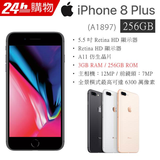 【單機福利品】Apple iPhone 8 Plus(A1897) 256G (八成新)