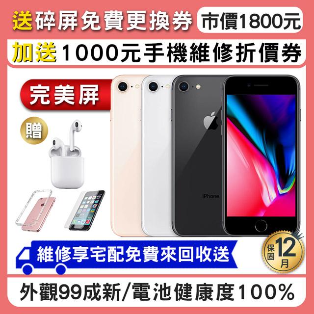 【福利品】Apple iPhone 8 256G 4.7吋 智慧型手機