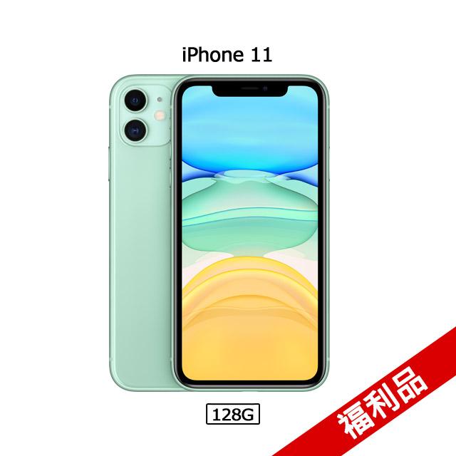 Apple iPhone 11 (128G)-綠色(福利品)