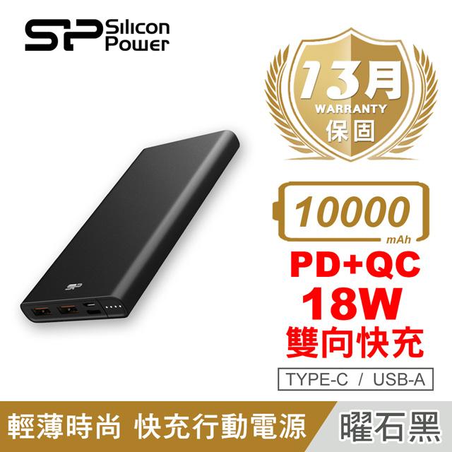 SP 廣穎 QP60 10,000mAh PD 行動電源(曜石黑)