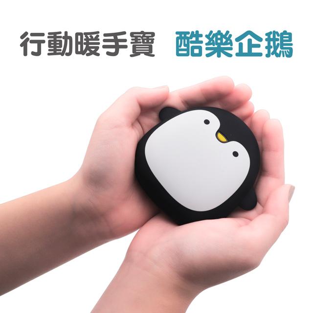 MiniPRO微型電氣大師-行動暖手寶(/酷樂企鵝)