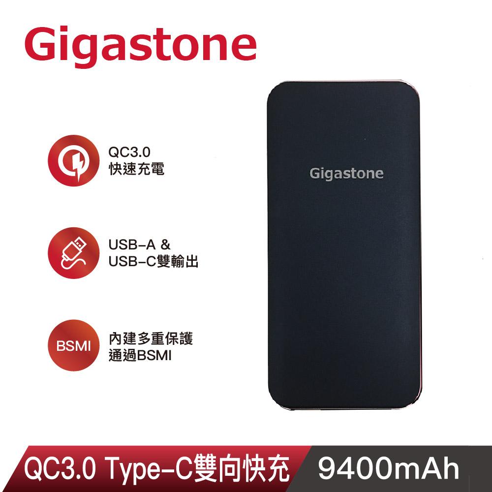 Gigastone PB-7510 Type-C雙向快充QC3.0行動電源