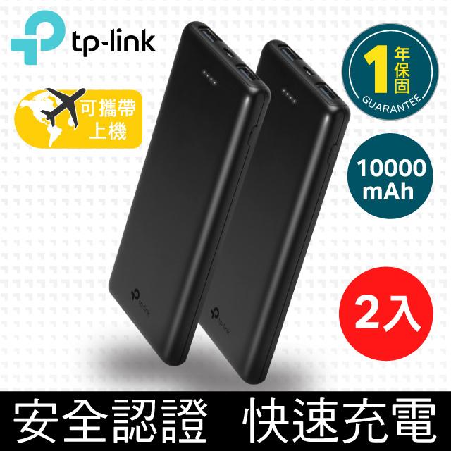 【兩入組】TP-Link TL-PB10000 (可攜帶上飛機安全款)超薄快充行動電源10000mAh