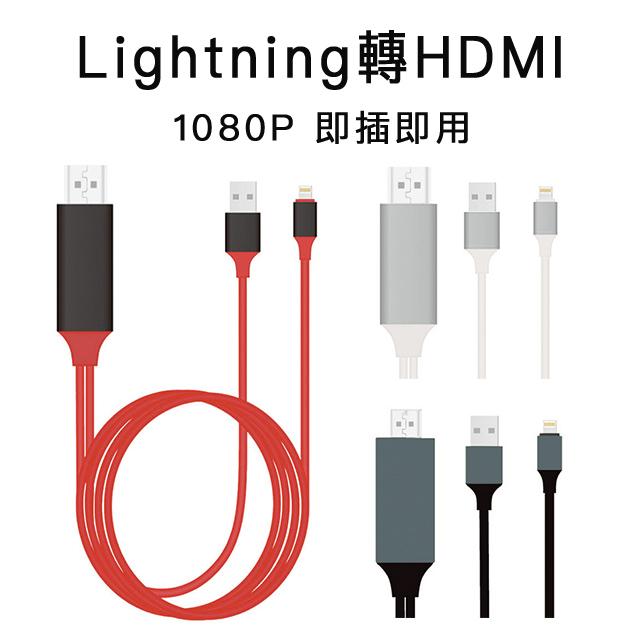 蘋果 APPLE iPhone Lightning 轉HDMI 數位影音轉接線 充電線轉接頭 三色