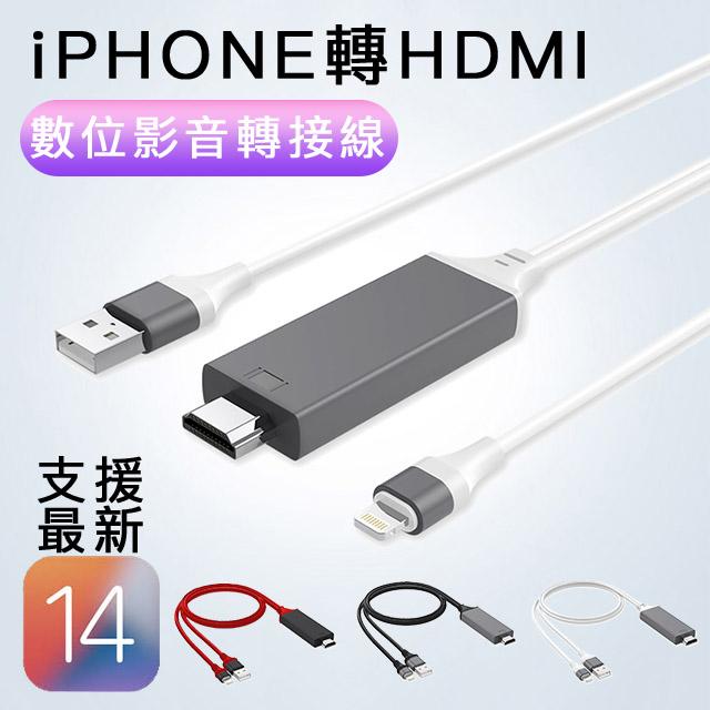 蘋果 APPLE iPhone Lightning 轉HDMI 數位影音轉接線 充電線轉接頭