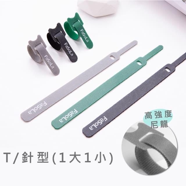 【FaSoLa】魔術收納線扣帶組 -小針型/大針型