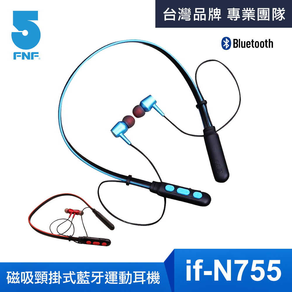 【ifive】頸掛式運動藍牙耳機(藍)