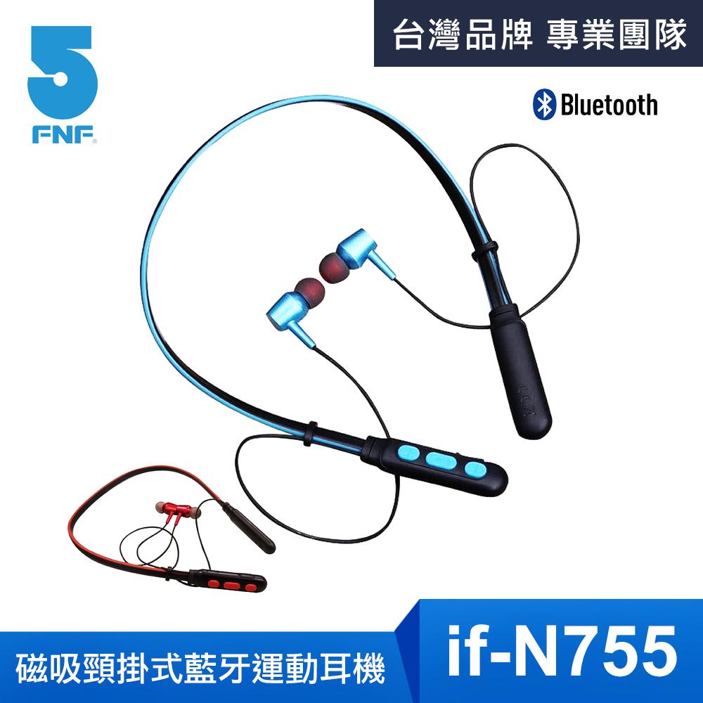 【ifive】頸掛式運動藍牙耳機(紅)