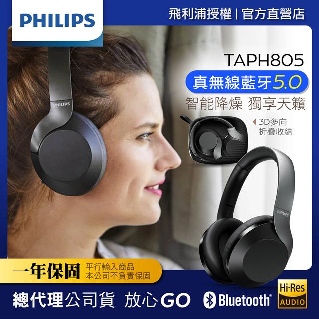 Philips 頭戴式無線抗噪藍牙耳機 TAPH805 - 黑