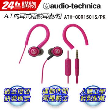 日本鐵三角內耳式耳機麥克風ATH-COR150IS/PK