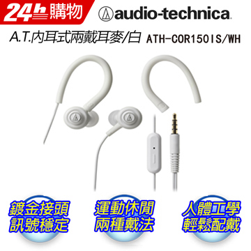 日本鐵三角內耳式耳機麥克風ATH-COR150IS/WH