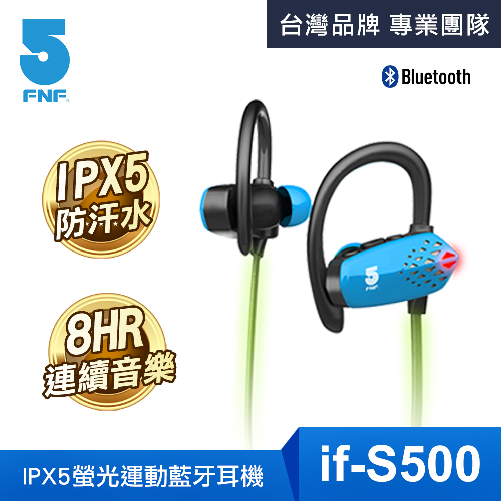 【ifive】IPX5螢光夜跑長效運動藍牙耳機(藍色)