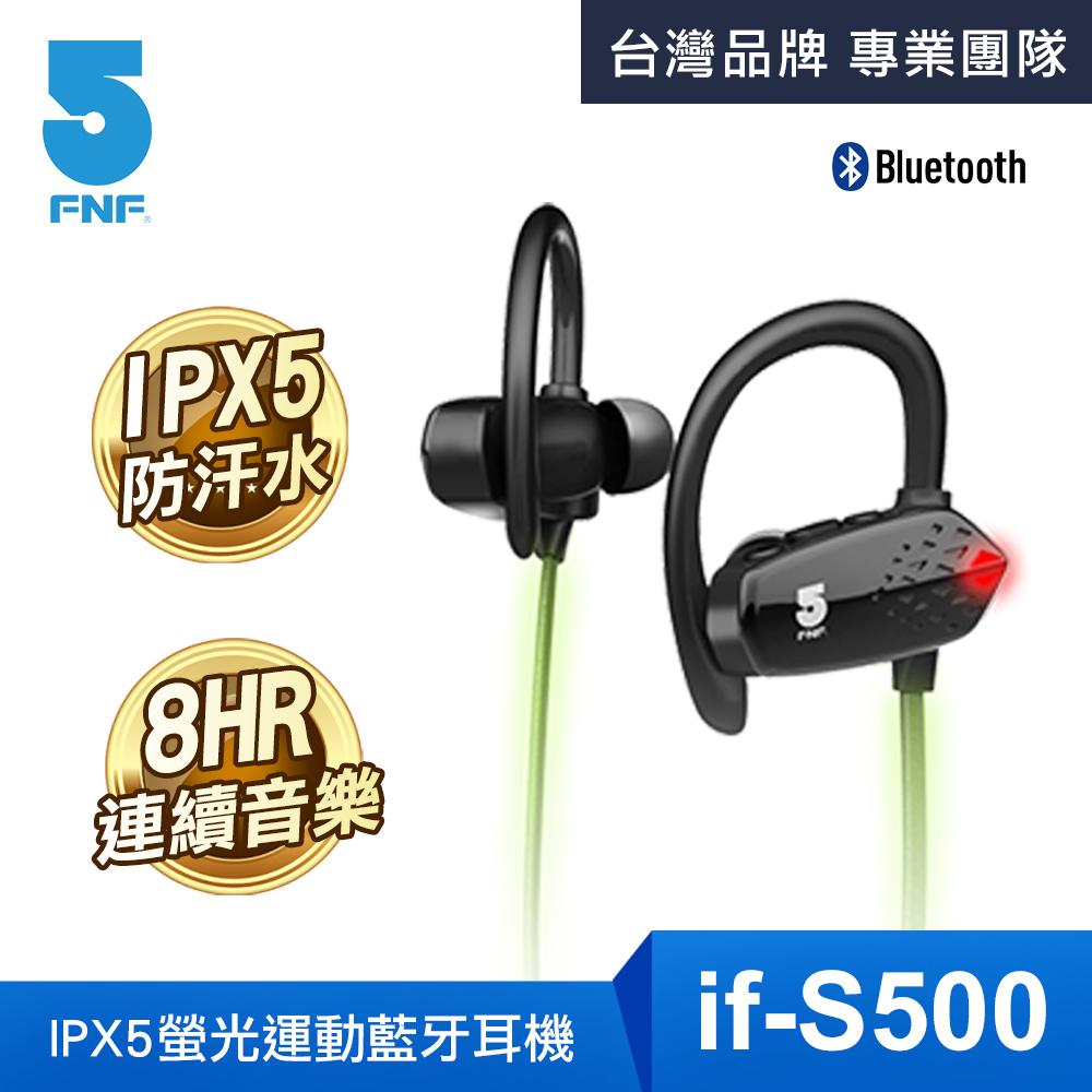 【ifive】IPX5螢光夜跑長效運動藍牙耳機(黑色)