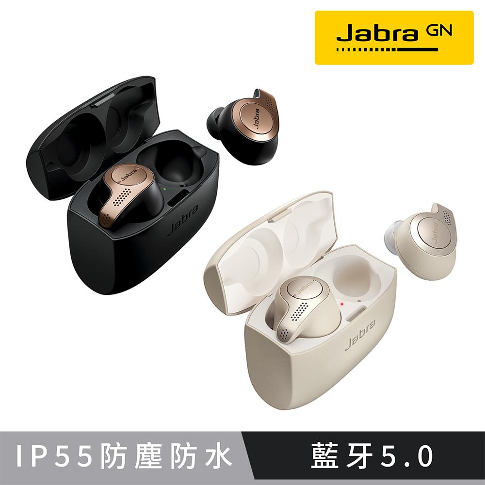 Jabra Elite 65t 真無線藍牙耳機(公司貨)
