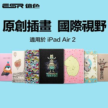 ESR億色 iPad Air 2 保護殼 保護套 插畫師系列輕便款