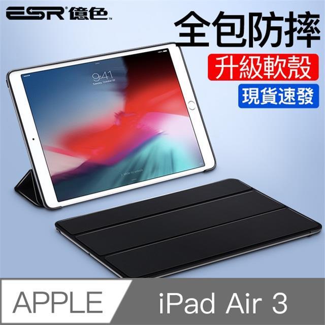 ESR億色 iPad Air 3 保護套 皮套 超薄支架保護殼休眠 2019 ipad air 新款 10.5吋 優觸系列