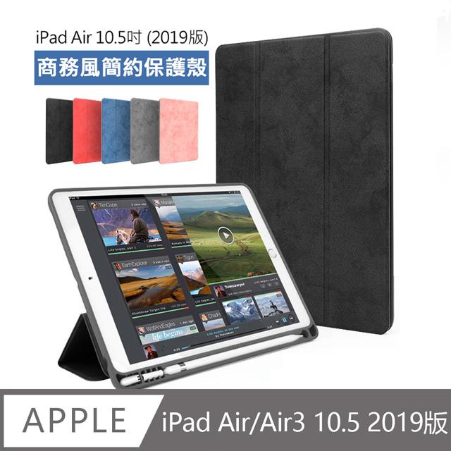 iPad Air/Air3 10.5 2019版 平板皮套 英倫復古 智慧休眠保護套 內置筆槽