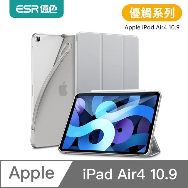 ESR億色 iPad Air 4 保護套 皮套 超薄支架保護殼休眠 2020 ipad air 4 10.9吋 優觸系列