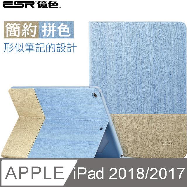 ESR億色 iPad 2017 保護套 New iPad 保護殼 皮套 輕薄防摔休眠支架 9.7吋 至簡原生系列