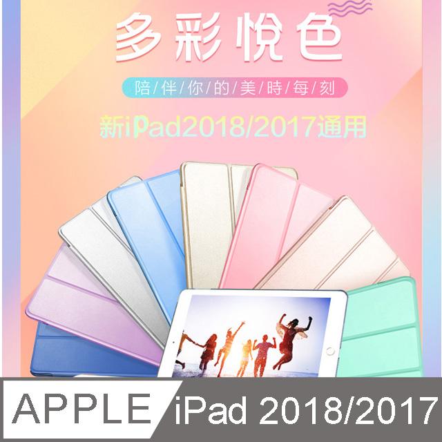 ESR億色 iPad 2017 保護套 New iPad 保護殼 皮套 防摔休眠三折支架 9.7吋 悅色系列