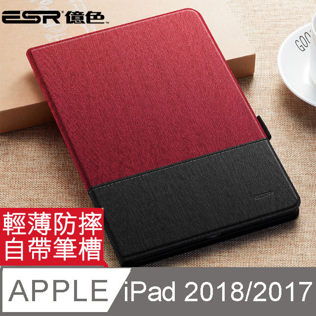ESR億色 iPad 2018/2017保護套 輕薄防摔智能休眠支架保護殼升級款 至簡原生系列