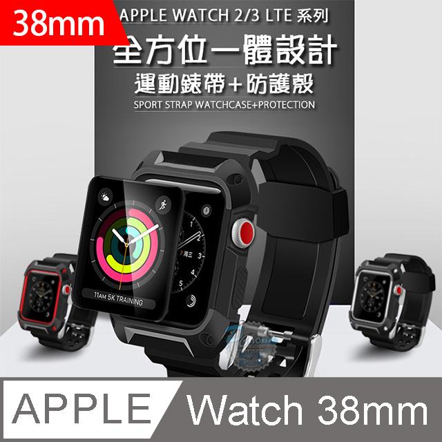 Apple Watch 第三代 LTE 版 38mm Sport運動型 防塵 防刮 防摔 2合 1 手腕錶帶