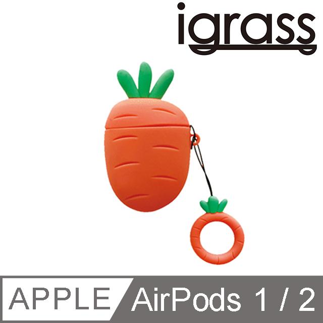 igrass AirPods I/II 造型耳機保護套-胡蘿蔔