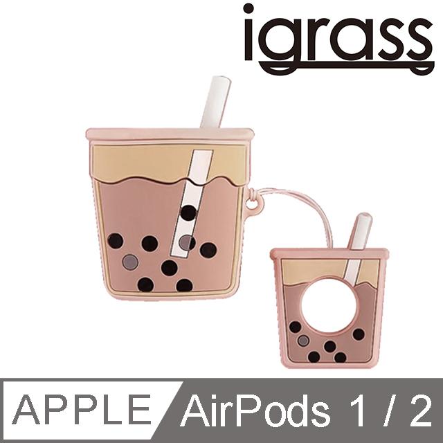igrass AirPods I/II 造型耳機保護套-珍珠奶茶(布朗)