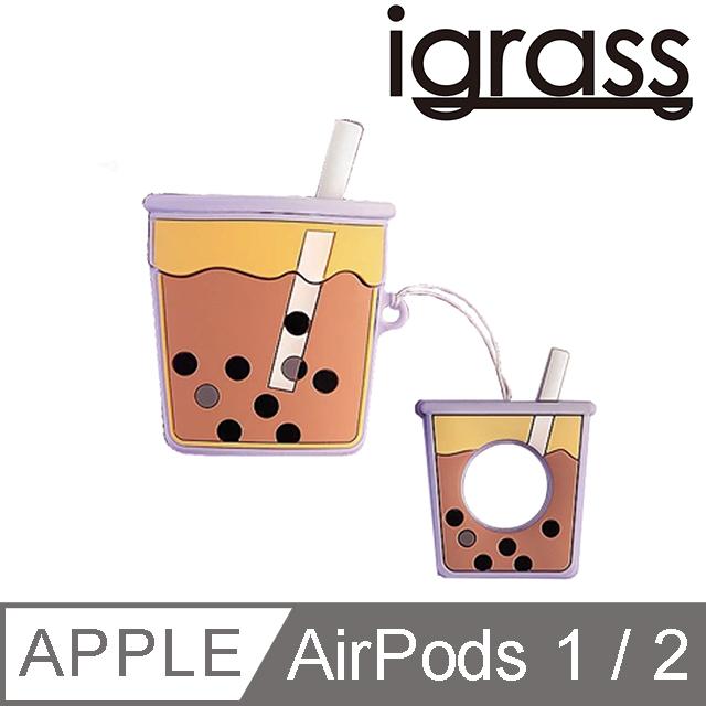 igrass AirPods I/II 造型耳機保護套-珍珠奶茶(紫)