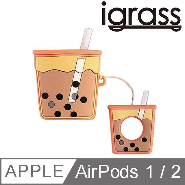 igrass AirPods I/II 造型耳機保護套-珍珠奶茶(橙)