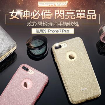 ESR億色 Apple iPhone 7Plus 保護殼 手機殼 彩妝系列