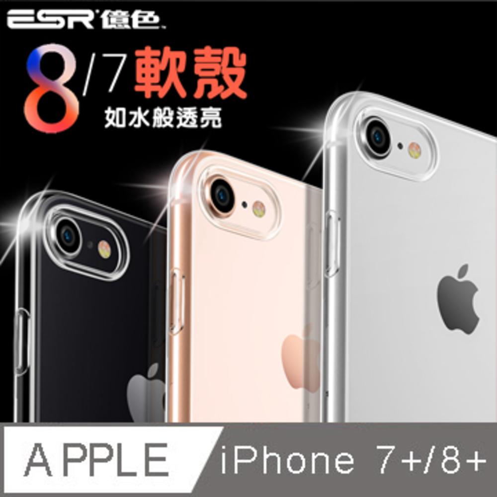 ESR億色 Apple iPhone 7Plus 保護殼 手機殼 初色零感系列
