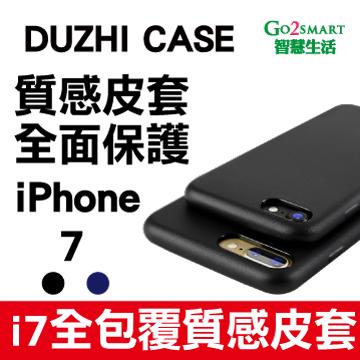 DUZHI IPhone 7皮套 原廠皮質 360度全包覆 機殼 皮革手機殼 保護套