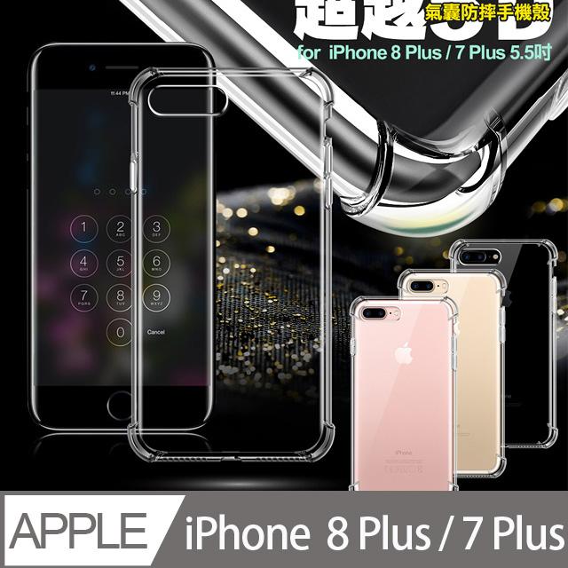 AISURE for iPhone 8 Plus /7 Plus 5.5吋 軍規5D氣囊防摔殼