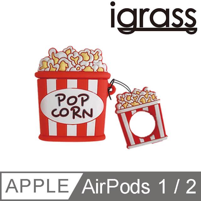 igrass AirPods I/II 造型耳機保護套-爆米花