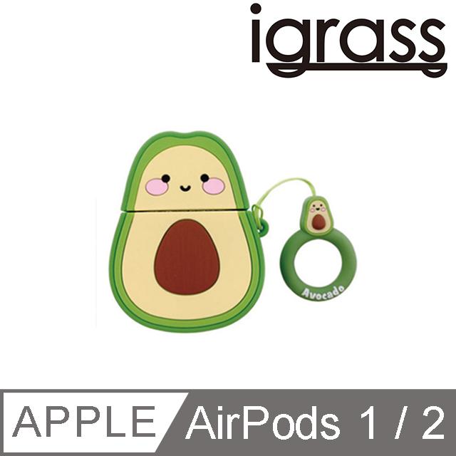 igrass AirPods I/II 造型耳機保護套-牛油果