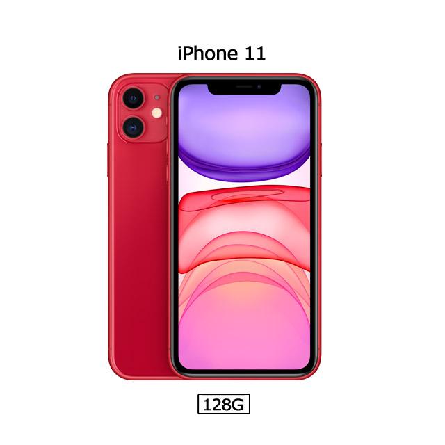 Apple iPhone 11 (128G)-紅色+搭配台灣之星攜碼999專案@124705@4G 勁速 隨你講999_30M@預繳9000