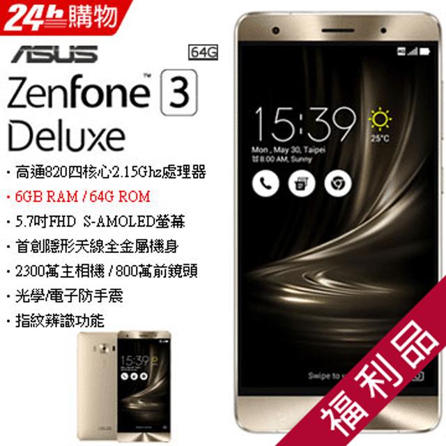 【福利品】Asus Zenfone 3 Deluxe ZS570KL (6+64) 金