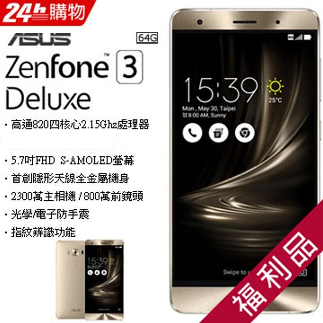 【福利品】Asus Zenfone 3 Deluxe ZS570KL (4+32) 金