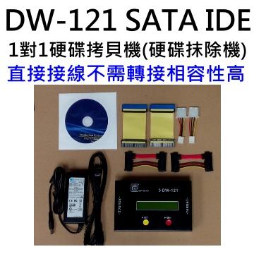宏積DW-121中文1對1 IDE/SATA/SSD/DOM/mSATA/eSATA/iVDR/CFast 映像檔硬碟對拷機硬碟拷貝機 資料抹除機