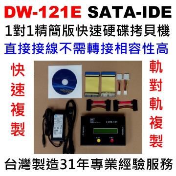 宏積 DW-121E 精簡版 1對1 SATA/SSD/IDE 雙介面不需轉換卡多功能快速硬碟對拷機硬碟備份機硬碟拷貝機