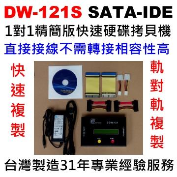 宏積 DW-121S 精簡版 1對1 SATA/SSD/IDE 雙介面不需轉換卡多功能快速硬碟對拷機硬碟備份機硬碟拷貝機