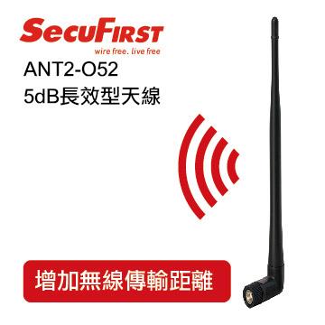 SecuFirst長效型天線 ANT2-052