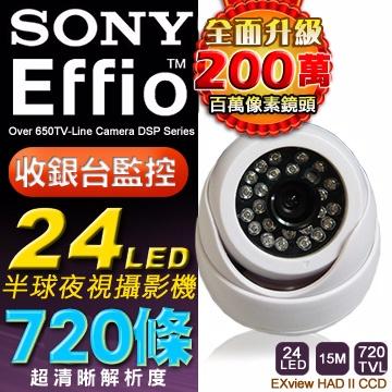 收銀台監控王 超高解析SONY Effio晶片720條 夜視24燈紅外線攝影機 夜視15公尺 監視器材攝像機