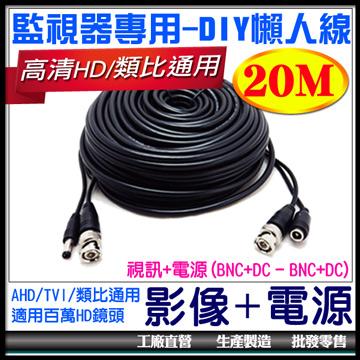 攝影機安裝DIY專用線材-訊號和電源變一條,施工佈線沒煩惱!![20公尺懶人線]監視器材DVR DWV20