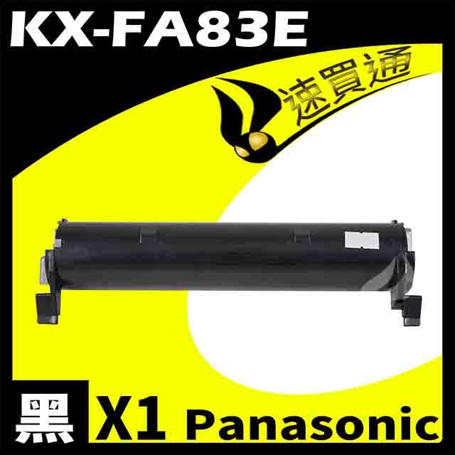 【速買通】Panasonic KX-FA83E 相容碳粉匣
