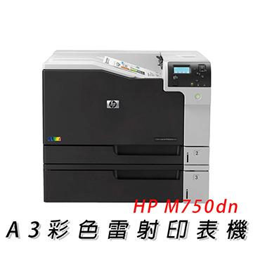 【公司貨】HP Color LaserJet M750dn/M750 A3彩色雷射印表機
