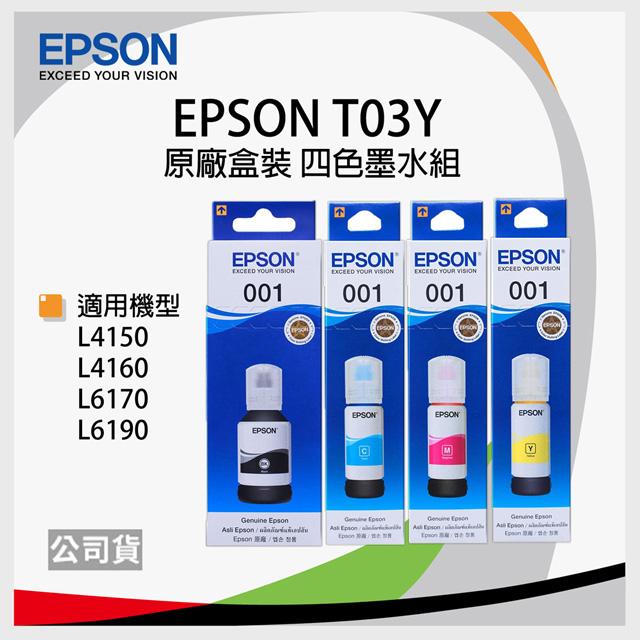 【3組入】EPSON T03Y 原廠墨水匣組合包 (1黑3彩)